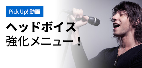 【Pick up! 動画】ヘッドボイス強化メニュー!