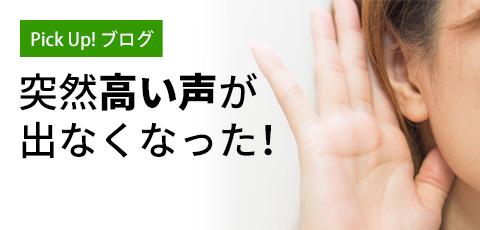 【Pick up! ブログ】突然高い声が出なくなった!