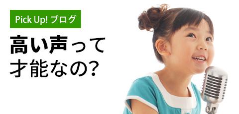 【Pick up! ブログ】高い声って才能なの?