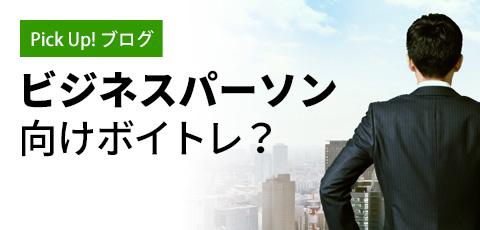 【Pick up! ブログ】ビジネスパーソン向けボイトレ?