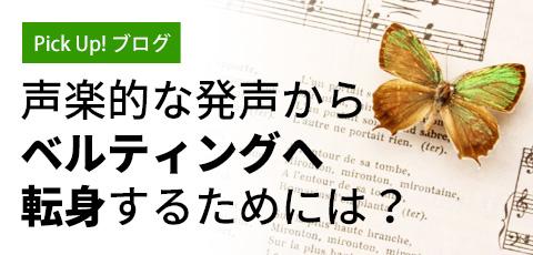【Pick up! ブログ】声楽的な発声からベルティングへ転身するためには?