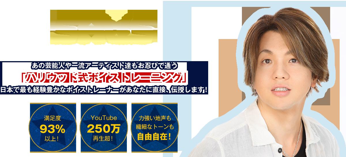 桜田ヒロキ ヴォーカルスタジオ